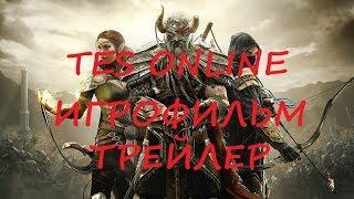 The Elder Scrolls Online   Игрофильм   Трейлер   ШЕДЕВР  