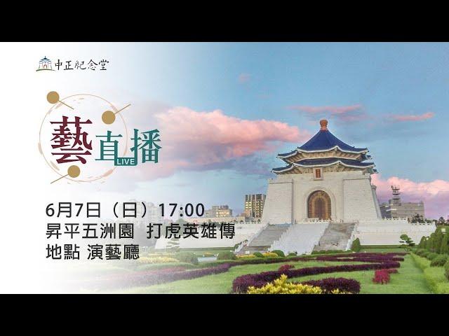 中正紀念堂 藝直播精華 【昇平五洲園 打虎英雄傳】