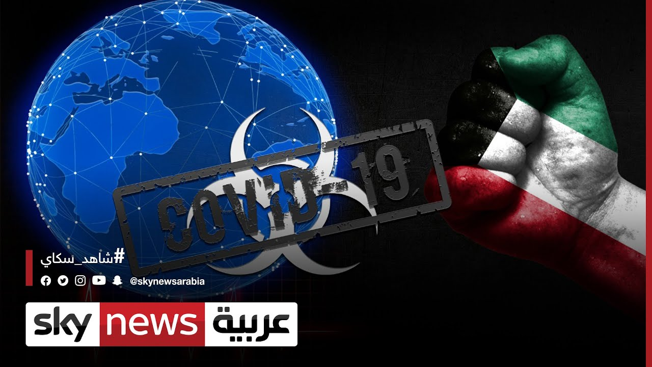 بنوك الكويت تخرج من تحت مطرقة كورونا |#الاقتصاد  - 21:58-2021 / 5 / 2
