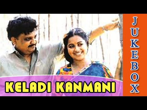 Keladi Kanmani Tamil Movie Songs Jukebox - SPB Hits - Ilaiyaraja Tamil Songs Collection