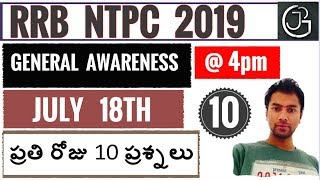 Download RRB NTPC 2019 || GENERAL AWARENESS || DAILY 10 QUESTIONS IN TELUGU || JULY 18TH 2019 Mp3 and Videos