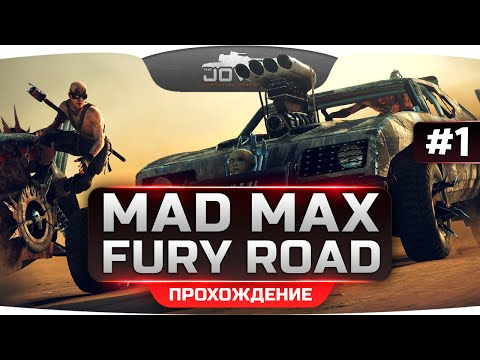 Как заправить машину в mad max