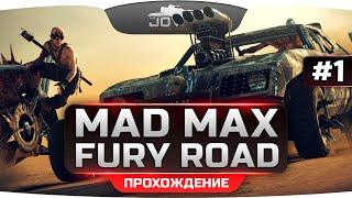 Прохождение Mad Max [Безумный Макс] #1. Первая кровь, первые убийства и первая машина!