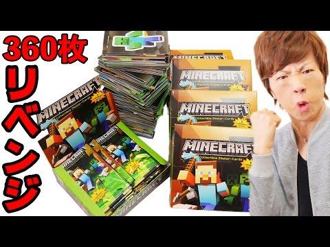【リベンジ】マインクラフトカード5箱360枚追加購入!これで全種類揃えたい!
