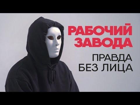 Без лица: заводчанин рассказывает правду о работе