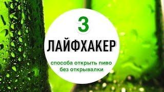 Лайфхак: 3 найкрутіших способу відкрити пиво без відкривачки