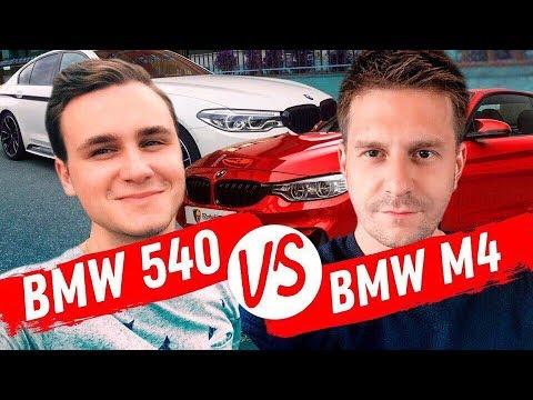 BMW M4 vs BMW 540 ТЕСТ ДРАЙВ / СОБОЛЕВ СОСЕТСЯ / ПРИЮТ СОБАК