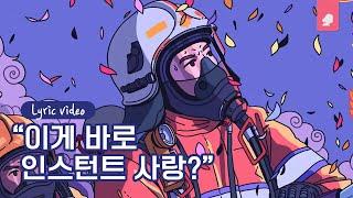Baixar KozyPop - 금사빠 (Song By Tamiz) (낮 Ver.)