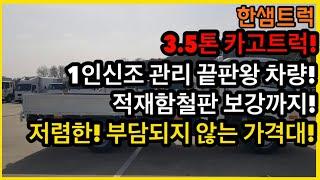 3.5톤트럭 마이티 적재함보강 저렴한 중고차 중고화물차…