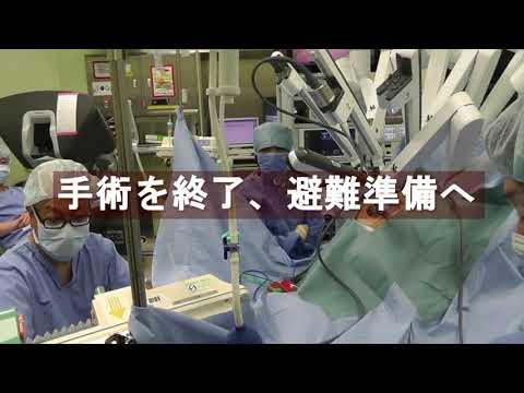 Yagoto Redcross News南海トラフ地震を想定した手術室の訓練