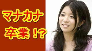 三倉茉奈 妹・佳奈の結婚に続く?「双子とはいえ、それぞれの人生」 *...