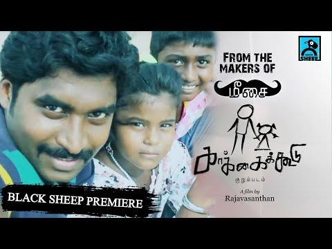 காக்கைக்கூடு | A Black Sheep Premiere | Black Sheep