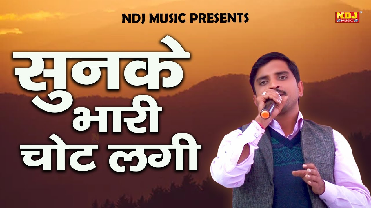सुनके भारी चोट लगी | Joya Gaziabad Ragni Competition | Latest Haryanvi Ragni 2018 | NDJ Film