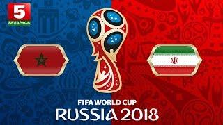 ЧМ-2018. Марокко - Иран. Обзор
