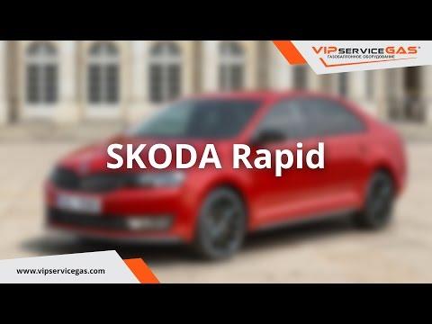 Skoda Rapid MPI 1.6л 105 HP 2016 Установка ГБО ВИПсервисГАЗ Харьков ГБО Landi Renzo Italy