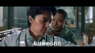 映画『マンハント』は2018年2月上旬より全国で公開! 監督:ジョン・ウー...