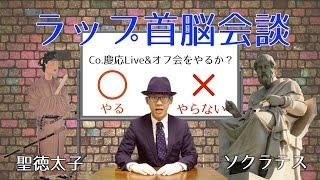 Co.慶応Live&オフ会 2014年−−− 前売予約はメールにてお願いいたします。...