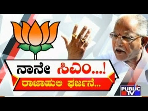 Public TV |  ನಾನೇ ಸಿಎಂ...! | B. S. Yeddyurappa's Interview | Part 1