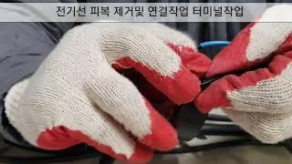 전기선 피복제거 전선연결하기 슬리브사용하는법 터미널작업