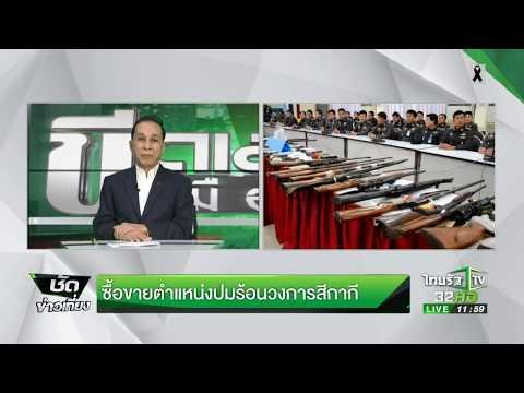 ย้อนหลัง ซื้อขายตำแหน่งปมร้อนวงการสีกาสี : ขีดเส้นใต้เมืองไทย | 13-06-60 | ชัดข่าวเที่ยง