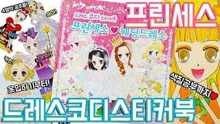 figcaption 프린세스 웨딩드레스 코디 스티커북 장난감 Princess Coloring Sticker Book Toy 색칠공부까지있는 완소아이템♥