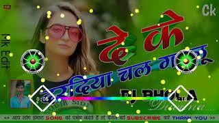 Deke Dardiya Dawai Hamar Chal Gailu Hard Bass Mix Song _Remix By Dj Bhola Diwana No 1....