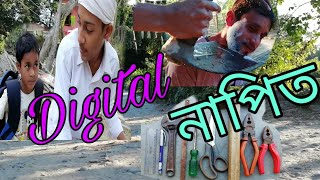 Assamese comedy video //DIGITAL নাপিত// Assamese funny video// by channel gazab