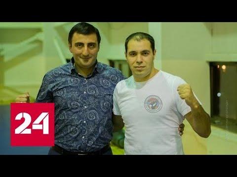 Убийство чемпиона Ашота Боляна - месть за вора в законе? - Россия 24