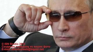 Хочу такого как Путин