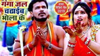 एक बार फिर Pramod Premi का आगया मार्किट का सबसे हिट काँवर गीत 2019 || गंगा जल चढ़ाइब भोला के