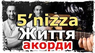 🇺🇦 5'nizza (Пятница) - Життя (акорди, урок на гітарі by MuseTANG)