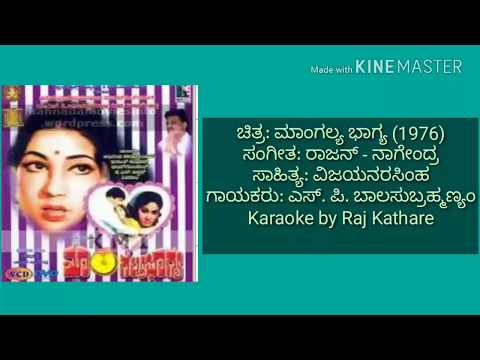Aaseya bhava olavin jeeva Karaoke by Raj Kathare