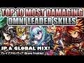 Top 10 Most Damaging Leader Skills (Brave Frontier)