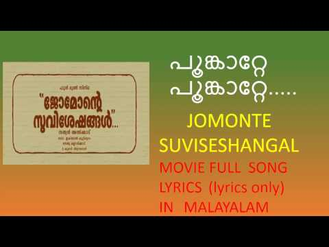 Poonkattey Poonkattey Song Full Lyrics In Malayalam I Jomonte Suviseshangal Movie Song I Dulquer
