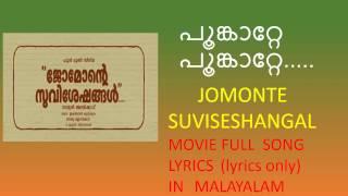 Download Hindi Video Songs - Poonkattey Poonkattey song full lyrics in malayalam I Jomonte Suviseshangal movie song I Dulquer