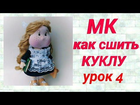 Кукла школьница. Как сшить платье и фартук кукле. Урок №4.