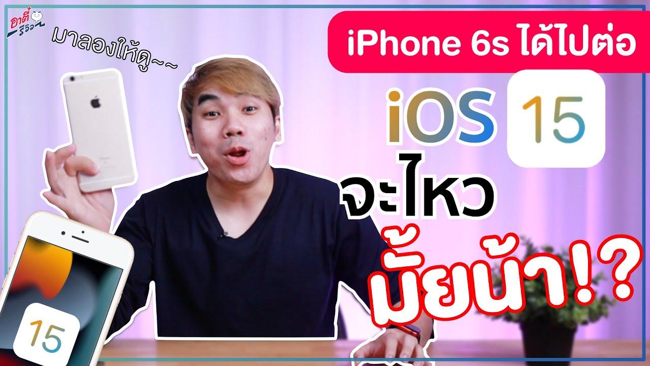ลองใช้ iOS 15(beta) ใน iPhone 6s Plus!! อัปได้แล้ว ใช้ไรได้บ้าง??    อาตี๋รีวิว EP. 644