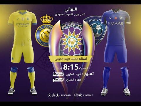 مباشر القناة الرياضية السعودية   #الهلال VS #النصر نهائي #كأس_بيرين_للسوبر_السعودي 🏆 - القنوات الرياضية السعودية Official Saudi Sports TV