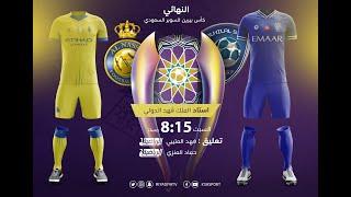 مباشر القناة الرياضية السعودية |  #الهلال VS #النصر  نهائي #كأس_بيرين_للسوبر_السعودي 🏆
