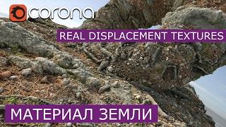 Материал земли real displacement textures в Corona Renderer | 3Ds Max | RDT Уроки для начинающих