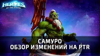 САМУРО - обзор изменений на PTR