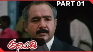 Adhipathi Telugu Movie Part 01/13 || Mohan Babu, Nagarjuna, Preeti Jhangiani, Soundarya