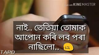 Assamese sade  love story