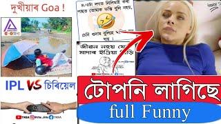Full Funny😅 Assamese Video ||#Assamese_Comedy_Video || TRBA ENTERTAINMENT