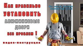 Как установить алюминиевые двери!  межкомнатные двери(Как установить алюминиевые двери! Установка Двери Aluform межкомнатные двери Подробнее с продукцией фабрики..., 2015-02-02T15:49:16.000Z)