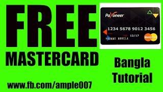 Free Payoneer Mastercard | বাংলা টিউটেরিয়াল | 2016