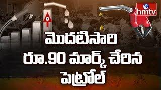 తర్వలో లీటరు పెట్రోల్ రూ.100 అయ్యే ఛాన్స్ | Petrol Price may hit Rs 100 Mark | hmtv