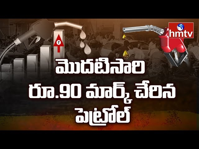 ?????? ????? ????????? ??.100 ????? ?????? | Petrol Price may hit Rs 100 Mark | hmtv