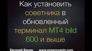 В новом MT4 не видно советника , решаем проблему(Бесплатный курс по копированию сделок на сервисе share4you http://fastforex.evgenyvanin.com/ Новое видео по установке советник..., 2014-03-17T19:29:57.000Z)
