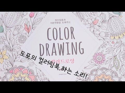색연필 소리ASHR (망무)